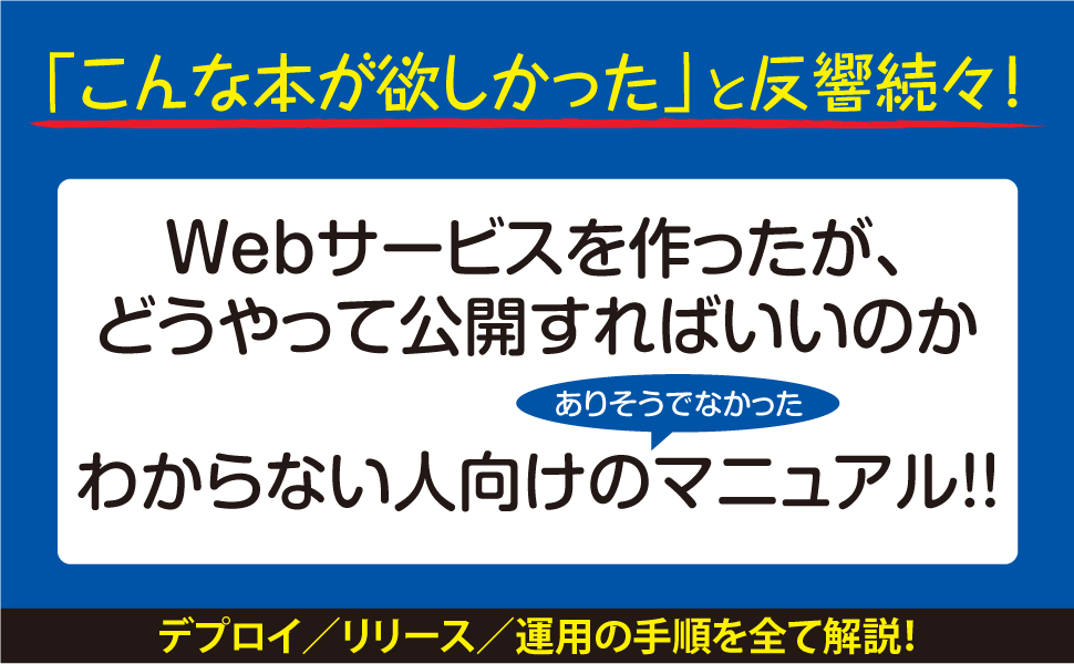 Webサービス デプロイ 公開 リリース 運用 サーバ 開発 プログラム Laravel Ruby Nuxt AWS GCP Heroku
