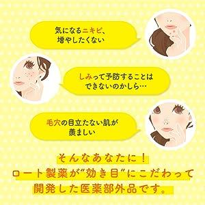 ロート ロート製薬 メラノ めらの merano 化粧水 乳液 美容液 オールインワン シミ