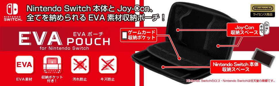 SWITCH 収納 ポーチ バッグ 保護 EVA スイッチ 守る