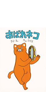 ネコノヒー スナギツネ ドンウッサ 猫 ネコ あばれ ねこ キューライス きゅーらいす