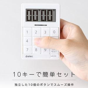 デジタルタイマー 10キー