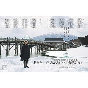 青森県・鶴田町『つるた街プロジェクト』