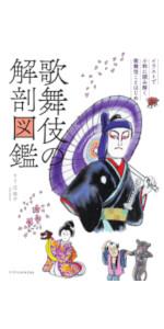 歌舞伎10108