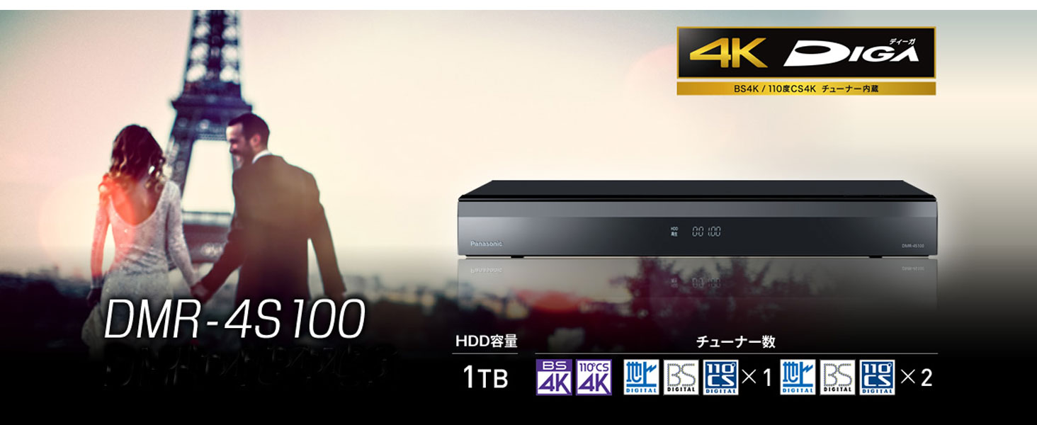 パナソニック 1TB 3チューナー ブルーレイレコーダー 4Kチューナー内蔵 4K放送長時間録画対応 おうちクラウドDIGA DMR-4S100