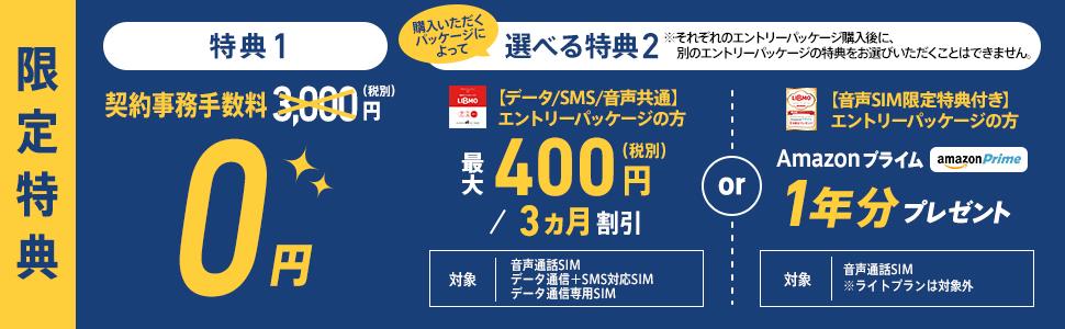 特典1契約手数料0円、選べる特典2400円割引またはAmazonプライム1年分プレゼント