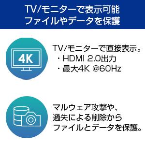 TV/モニターで表示可能 ファイルやデータを保護