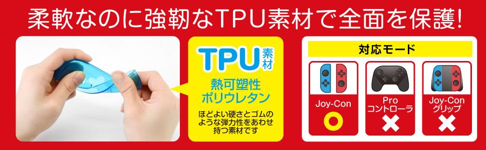 Joy-Con キズ カバー 保護