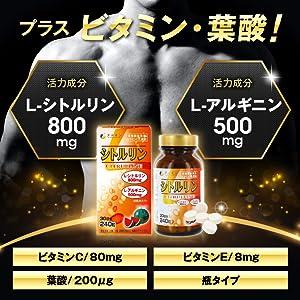 プラス ビタミン・葉酸