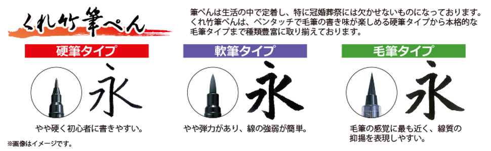 呉竹 筆ペン