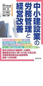 中小建設業の労務管理
