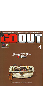 GO OUT ゴーアウト
