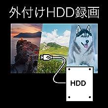外付け HDD 録画 自動録画 毎回 簡単  かんたん 予約