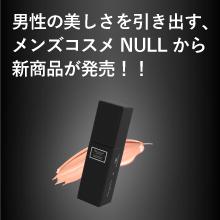 BBクリーム NULL
