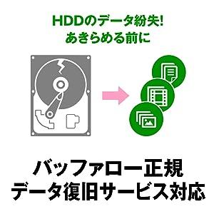 バッファロー正規 データ復旧サービス対応