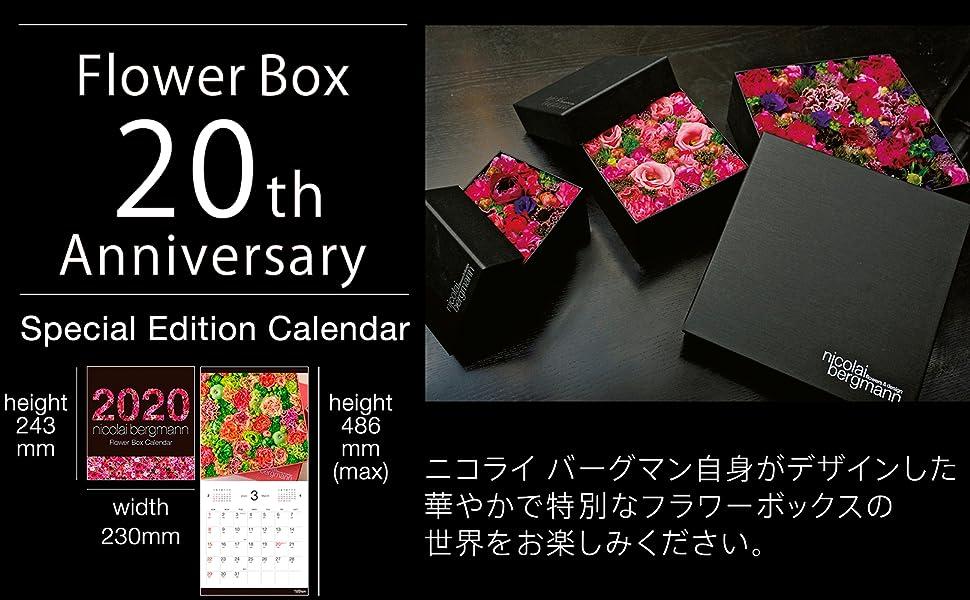 ニコライ バーグマン自身がデザインした華やかで特別なフラワーボックスの世界をお楽しみください。