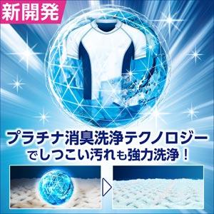 新開発、プラチナ消臭洗浄テクノロジー搭載
