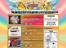 Webデザイン_オモコロ_12