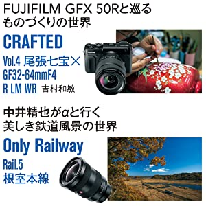 FUJIFILM GFX 50Rと巡るものづくりの世界「CRAFTED」中井精也がαと行く美しき鉄道風景の世界「Only Railway」