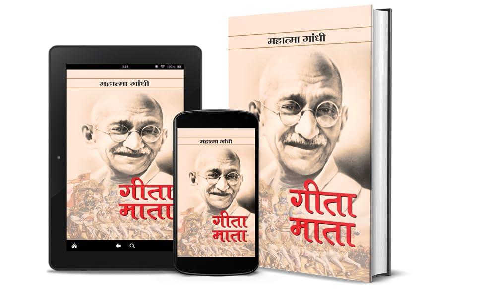 Gita-Mata by Mahatma Gandhi
