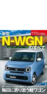 モーターファン別冊 ニューモデル速報 すべてシリーズ HONDA ホンダ N-WGN N Nワゴン NWAGON 軽 軽自動車