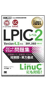 LPICレベル2 スピードマスター問題集 Version4.5対応