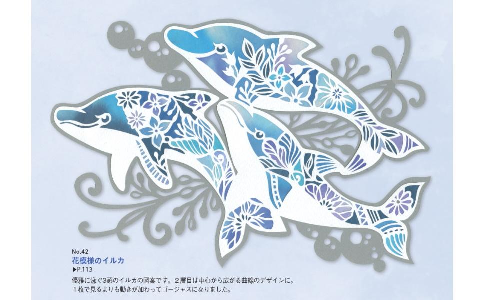 白い切り絵 イルカ