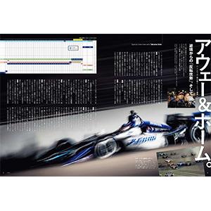 AUTOSPORT autosport スーパーGT SUPER GT F1 GT500 GT300 モータースポーツ サーキット レース 佐藤琢磨 佐藤 琢磨 さとう たくま