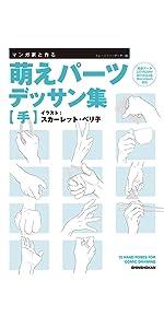 萌えパーツデッサン集【手】
