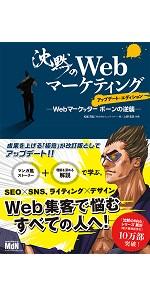 沈黙のWebライティング 沈黙のWebマーケティング Webライダー 松尾茂起 Webマーケティング Web ライティング