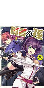 賢者の孫 (13) (角川コミックス・エース)
