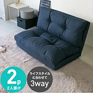 3WAY折畳みリクライニングソファ