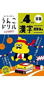 うんこドリル 漢字問題集編 小学5年生