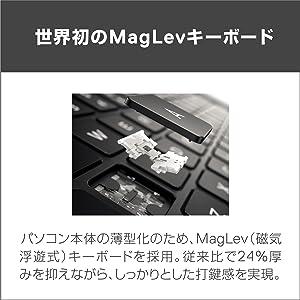 世界初のMagLevキーボード