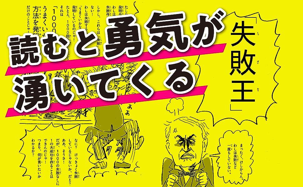 失敗図鑑(シッパイズカン) すごい人ほどダメだった!