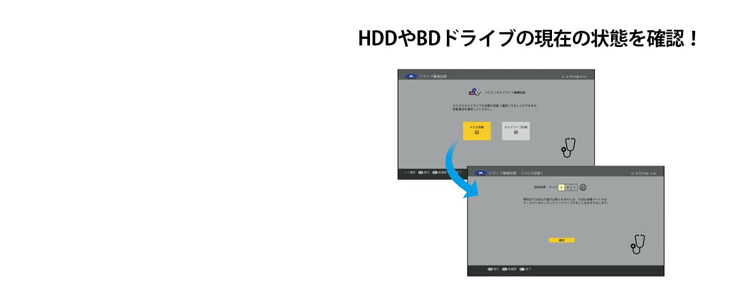 HDD/BDドライブ健康診断