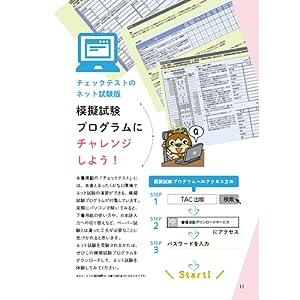 ネット試験対応模擬試験プログラム付き