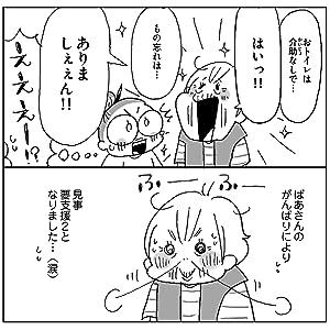 ありましぇぇん!!