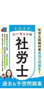 2020年版 ユーキャンの社労士 過去&予想問題集
