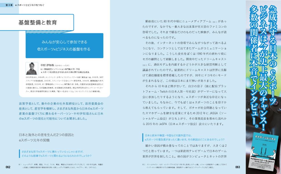 eスポーツ ビジネス 業界研究 ゲシピ たぬかな 倉持由香 水沢柚乃 NPB