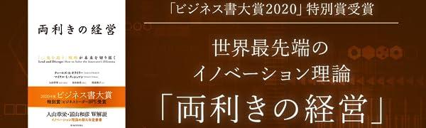 両利きの経営 イノベーション ビジネス書大賞 ビジネスリーダー 東洋経済 二兎を追う 入山章栄