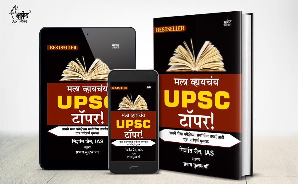 Mala Vhaychey UPSC Toper!
