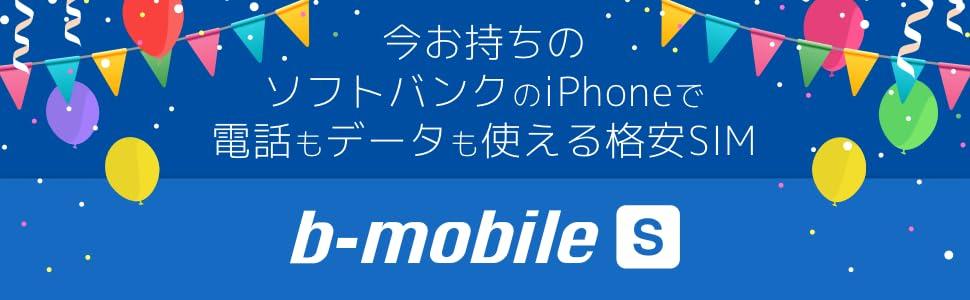 ソフトバンク 格安SIM シム 日本通信 bmobile b-mobile iPhone