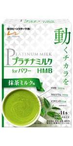 抹茶 ミルク HMB パワー