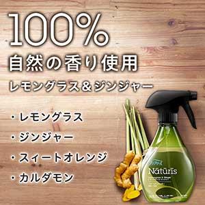 100%自然由来の香料のみを使用