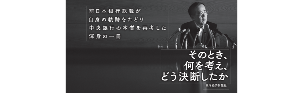 中央銀行_帯