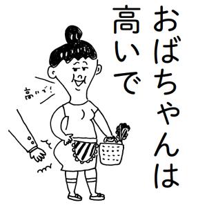 大阪のおばちゃん5.jpg