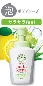 hadakara 泡で出てくるタイプ グリーンシトラスの香り
