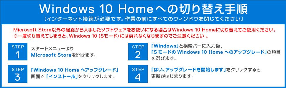 Windows 10 Homeへの切り替え手順
