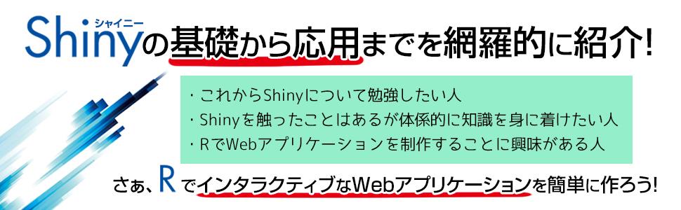 シャイニー Shiny インタラクティブ Webアプリケーション 基礎から応用