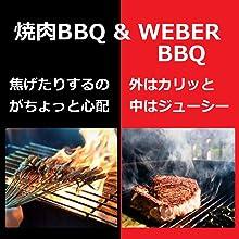 焼肉BBQ  & WEBERのBBQ